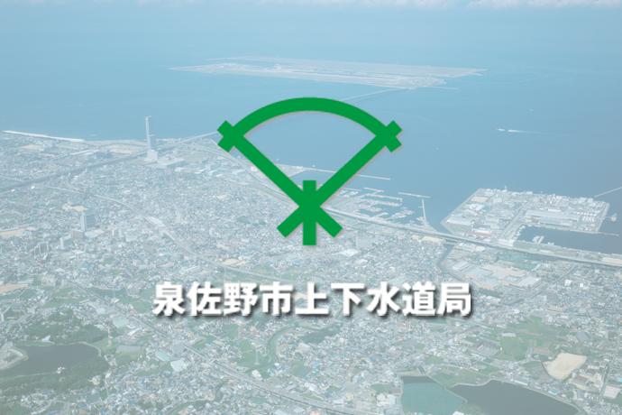 平成29年度 指定給水装置工事事業者研修会の開催について(お知らせ)