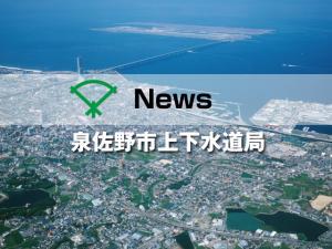 泉佐野市水道工事設計施工監理業務委託に関し、実施した公募型プロポーザルについて
