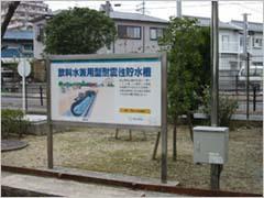 飲料水兼用型耐震性貯水槽