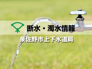 停電による断水での給水情報について