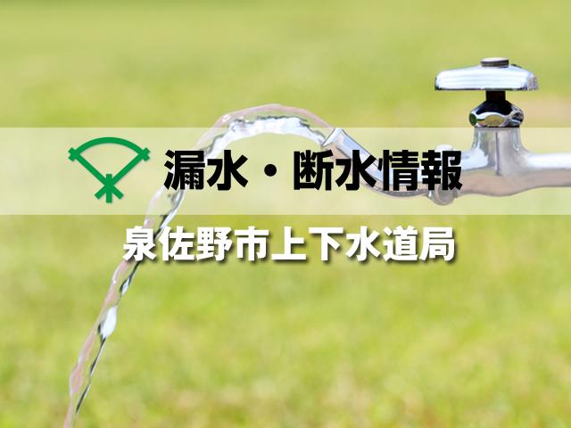 平成28年10月12日に発生した水道水の濁水について(お詫びとお知らせ)!